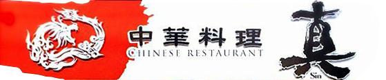 中華料理 真(シン)